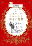 シャーリー・ホームズと緋色の憂鬱-電子書籍