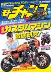 モトチャンプ 2014年10月号-電子書籍