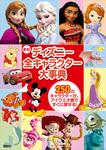 新版 ディズニー全キャラクター大事典-電子書籍