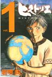 ヒストリエ(1)-電子書籍