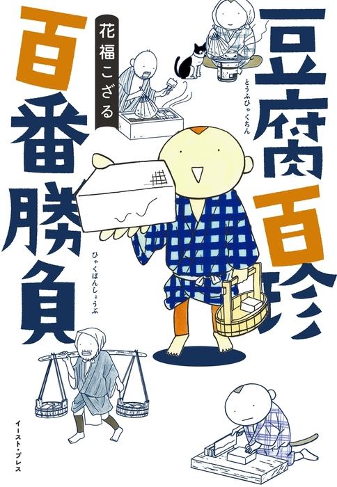 豆腐百珍 百番勝負拡大写真