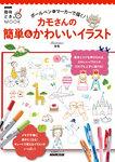 ボールペン&マーカーで描く! カモさんの簡単&かわいいイラスト-電子書籍