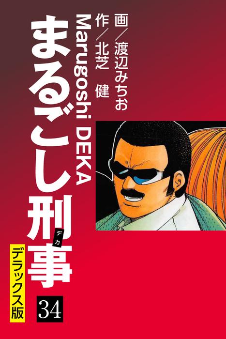 まるごし刑事 デラックス版(34)拡大写真