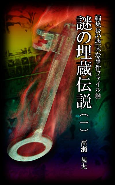 編集長の些末な事件ファイル101 謎の埋蔵伝説(一)-電子書籍