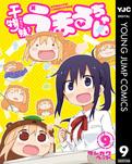 干物妹!うまるちゃん 9-電子書籍