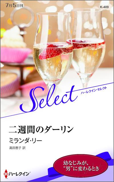 二週間のダーリン【ハーレクイン・セレクト版】-電子書籍