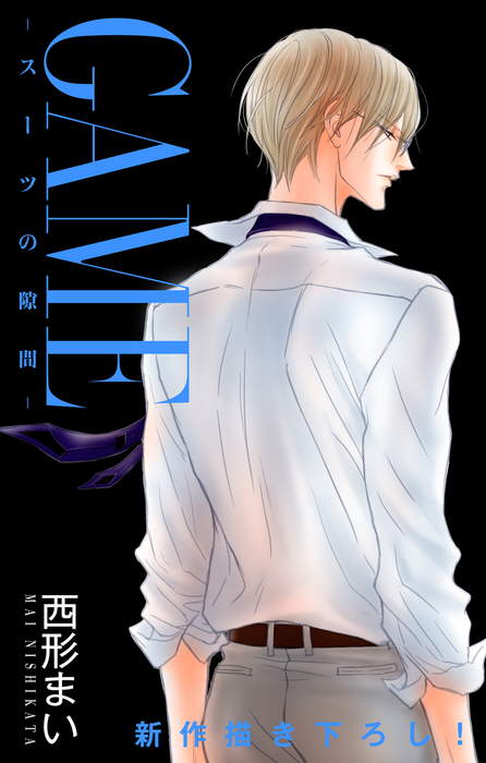 Love Jossie GAME~スーツの隙間~ story11拡大写真