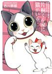 片桐くん家に猫がいる 1巻-電子書籍