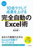10倍ラクして成果を上げる 完全自動のExcel術-電子書籍