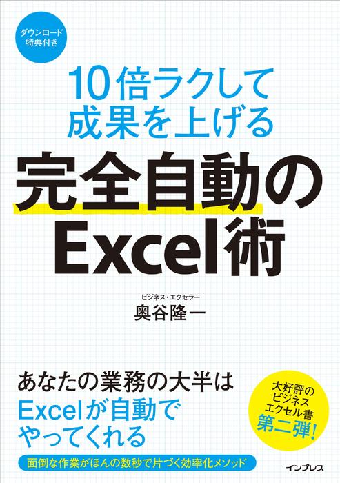10倍ラクして成果を上げる 完全自動のExcel術-電子書籍-拡大画像