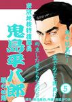 鬼島平八郎(5)-電子書籍