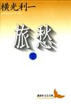 旅愁(下)-電子書籍