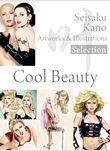 叶精作 作品集①(分冊版 1/3)Seisaku Kano Artworks & illustrations Selection「Cool Beauty」-電子書籍