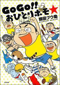 GoGo!! おひとりホモ☆-電子書籍