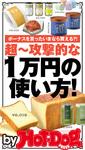 バイホットドッグプレス 超~攻撃的な1万円の使い方! 2016年7/22号-電子書籍
