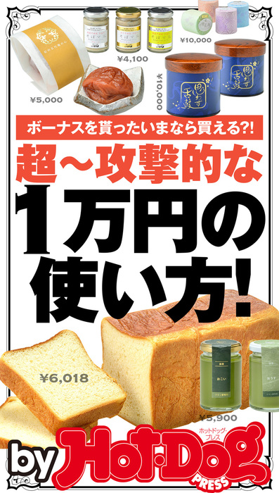 バイホットドッグプレス 超~攻撃的な1万円の使い方! 2016年7/22号拡大写真