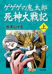 ゲゲゲの鬼太郎 死神大戦記 上-電子書籍