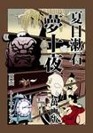 夏目漱石 夢十夜萬画版-電子書籍