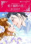 愛と犠牲の花-電子書籍