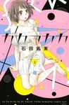 カカフカカ(3)-電子書籍
