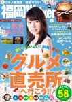 FukuokaWalker福岡ウォーカー 2016 4月号-電子書籍