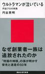 ウルトラマンが泣いている 円谷プロの失敗-電子書籍