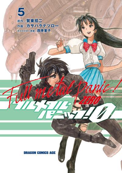 フルメタル・パニック!0―ZERO―(5)-電子書籍