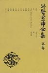 谷崎潤一郎全集〈第1巻〉-電子書籍