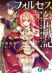 フォルセス公国戦記 ―黄金の剣姫と鋼の策士―-電子書籍