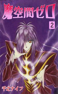 魔空間ゼロ  2巻-電子書籍