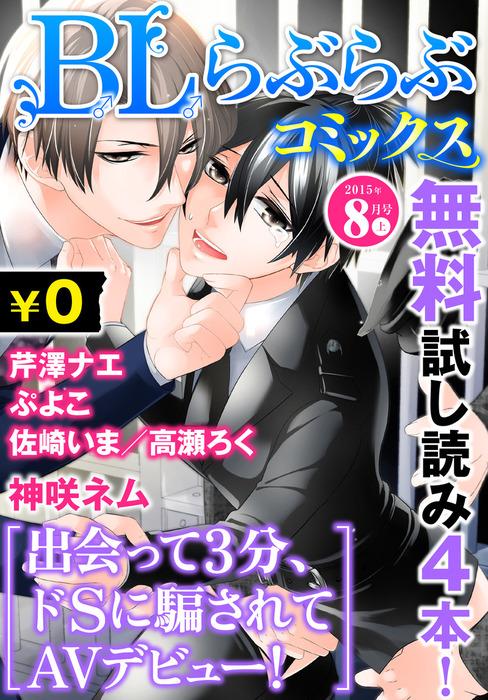 ♂BL♂らぶらぶコミックス 無料試し読みパック 2015年8月号 上(Vol.29)拡大写真
