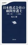 日本株式会社の顧問弁護士 村瀬二郎の「二つの祖国」