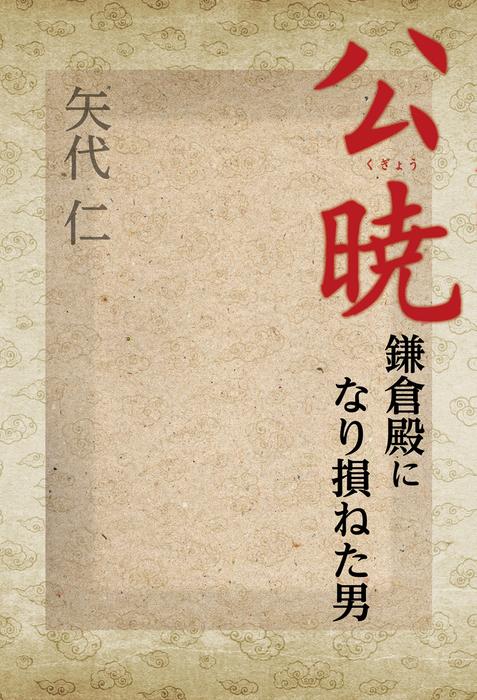 公暁―鎌倉殿になり損ねた男拡大写真