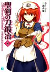 聖剣の刀鍛冶(ブラックスミス) 8-電子書籍