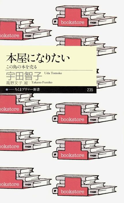 本屋になりたい ――この島の本を売る-電子書籍-拡大画像