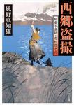 西郷盗撮 剣豪写真師・志村悠之介-電子書籍