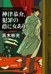 神津恭介、犯罪の蔭に女あり-電子書籍