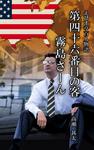 えびす亭百人物語 第四十六番目の客 霧島さーん-電子書籍