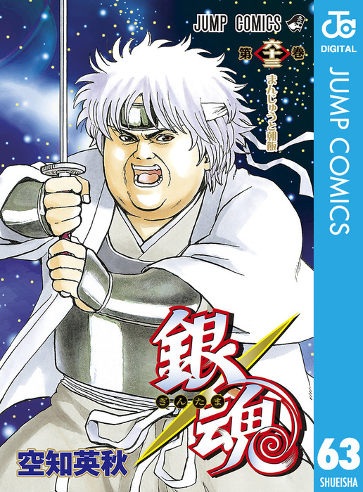 銀魂 モノクロ版 63-電子書籍-拡大画像
