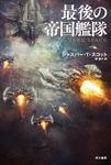 最後の帝国艦隊-電子書籍