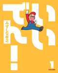 いいでん!(1)-電子書籍