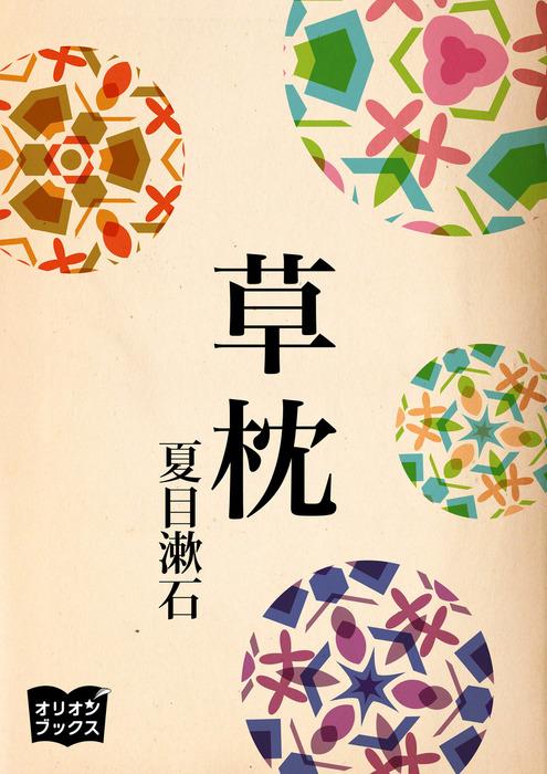 草枕-電子書籍-拡大画像