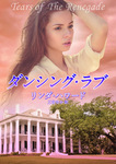 ダンシング・ラブ【MIRA文庫版】-電子書籍