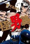 極!!男塾 1-電子書籍