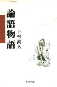論語物語-電子書籍