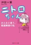 ニトロちゃん~みんなと違う、発達障害の私~-電子書籍