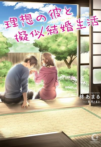 理想の彼と疑似結婚生活-電子書籍
