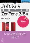 みおふぉん公式ガイド ZenFone 2/5編-電子書籍