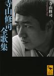 寺山修司全歌集-電子書籍