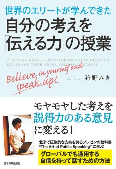 世界のエリートが学んできた 自分の考えを「伝える力」の授業-電子書籍